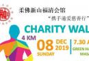 Charity Walk Jb-Persatuan Futsing Johor Bahru